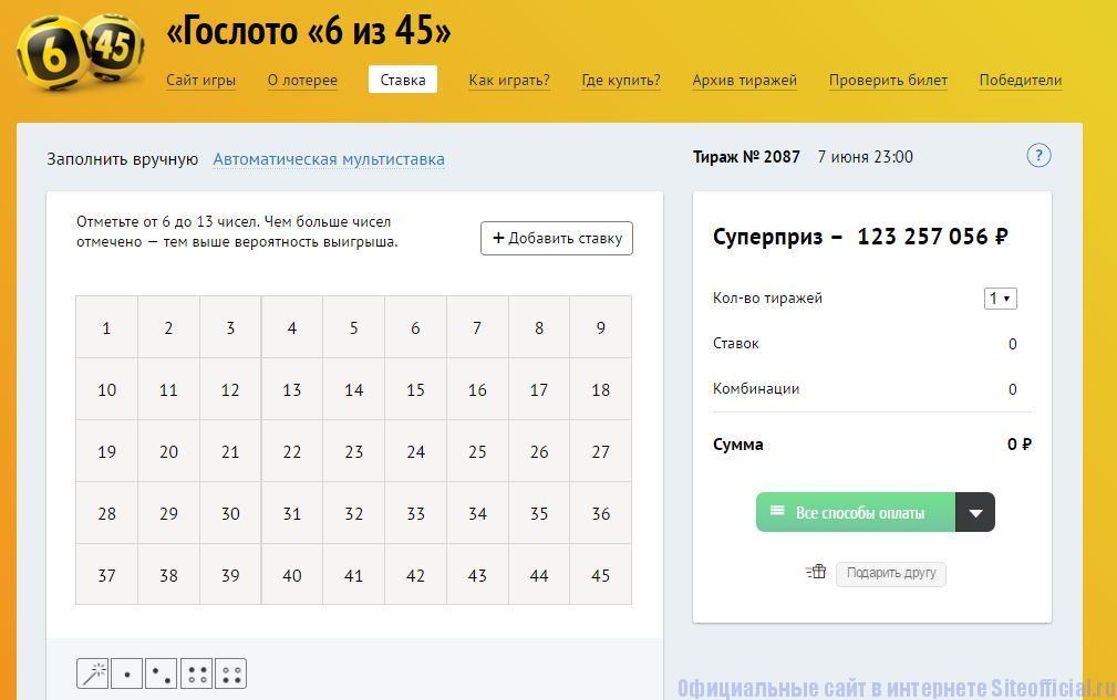 Столото официальный сайт - Информация о лотерее