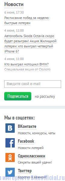 Столото официальный сайт - Вкладки