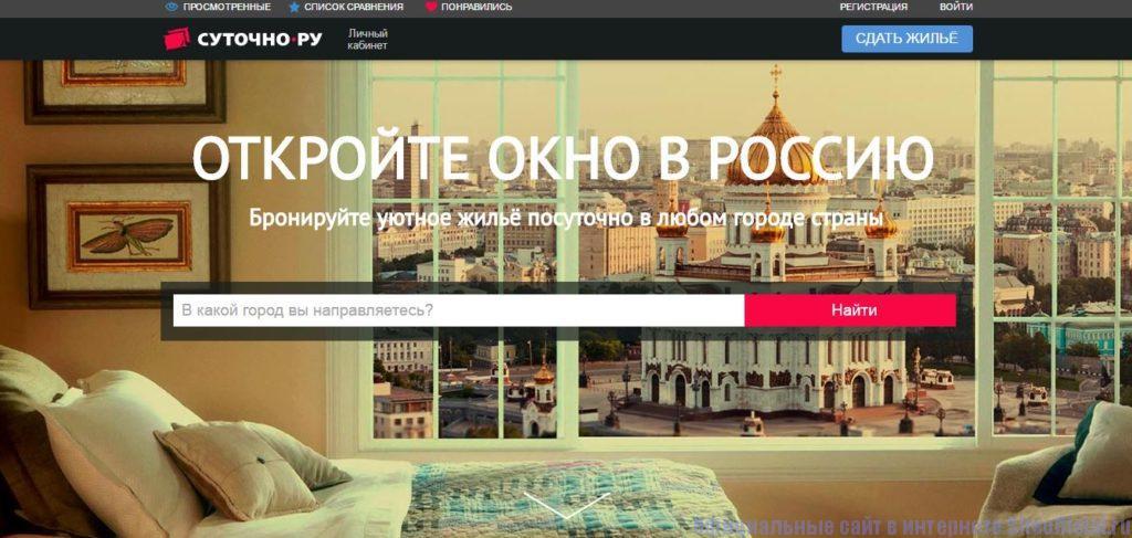 Суточно ру официальный сайт - Главная страница