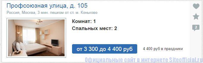 Суточно ру официальный сайт - Информация о квартире