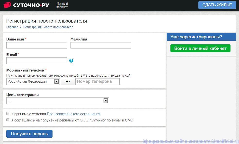 Суточно ру официальный сайт - Регистрация