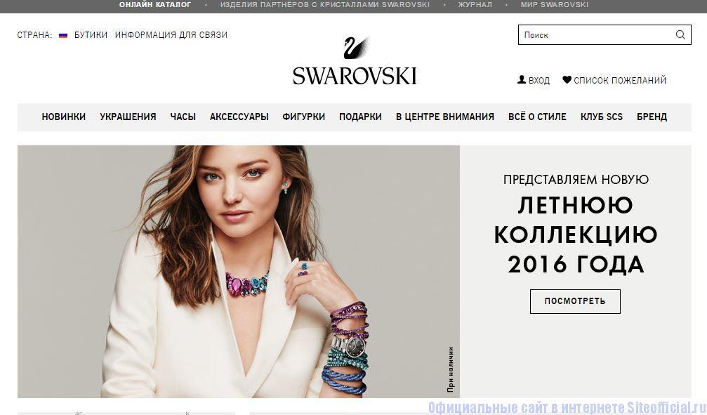 Сваровски официальный сайт - Главная страница