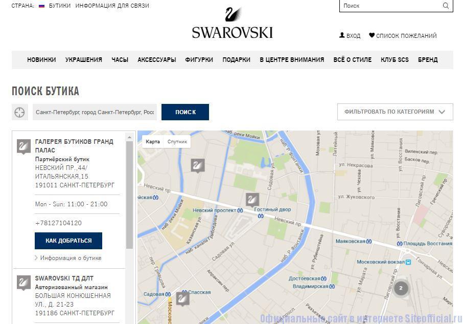 """Сваровски официальный сайт - Вкладка """"Бутики"""""""