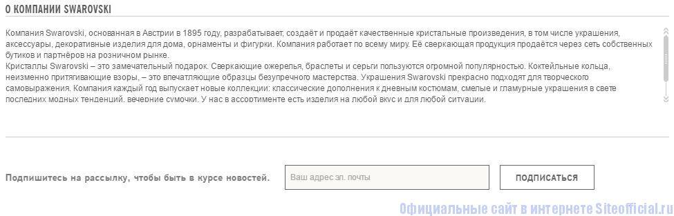 Сваровски официальный сайт - Вкладки