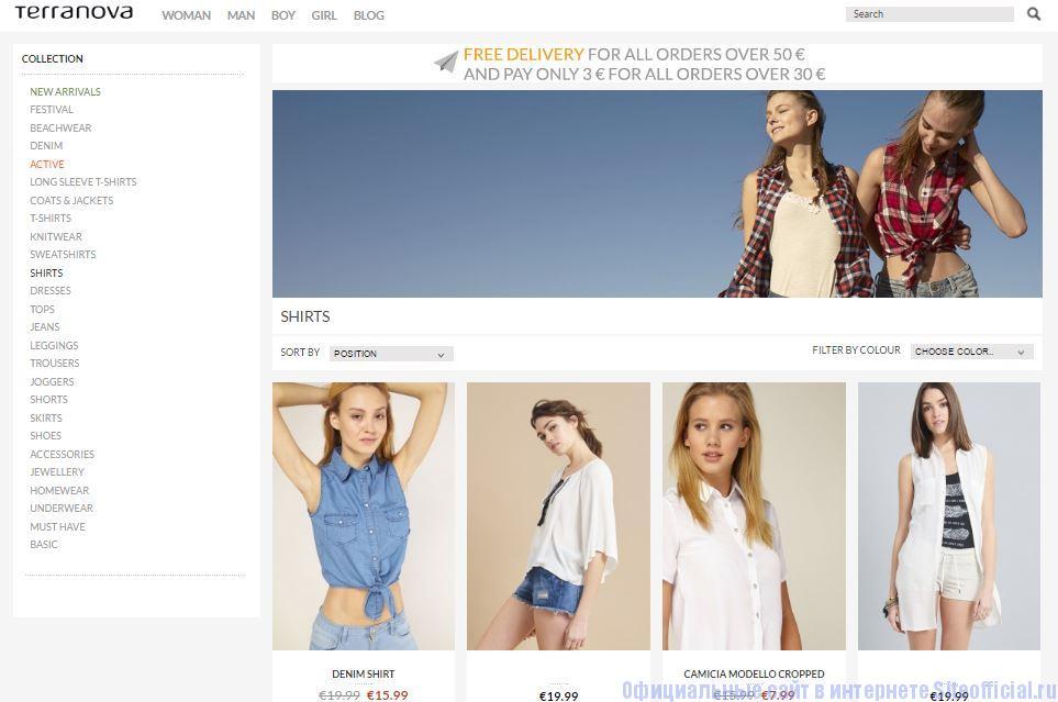 Официальный сайт Терранова - Список товаров
