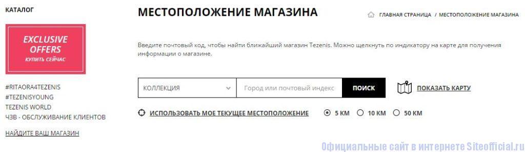 """Официальный сайт Tezenis - Вкладка """"Найти магазин"""""""