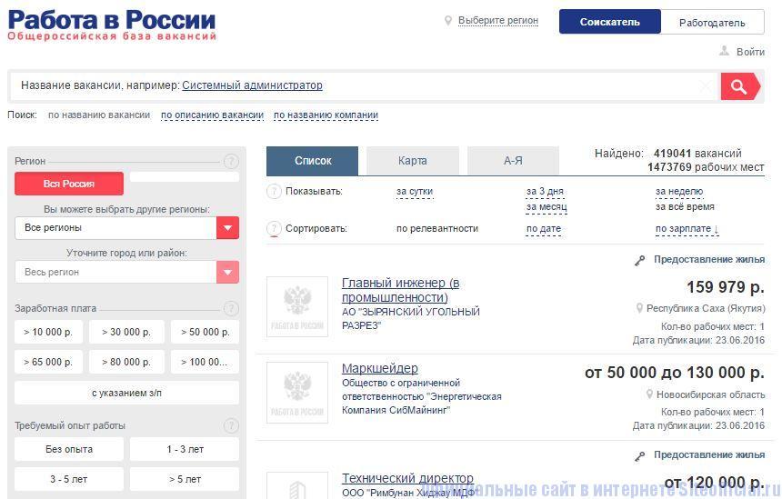"""Трудвсем ру официальный сайт - Вкладка """"Найти работу"""""""
