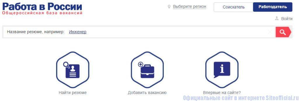 """Трудвсем ру официальный сайт - Вкладка """"Работодатель"""""""