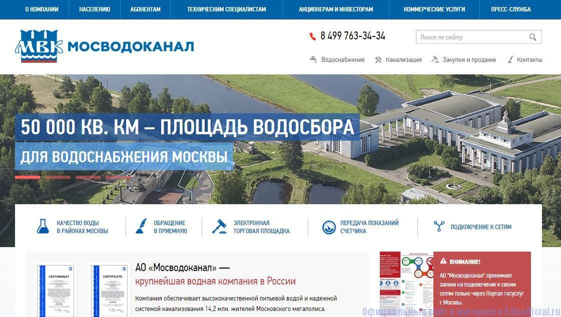 Водоканал официальный сайт - Главная страница
