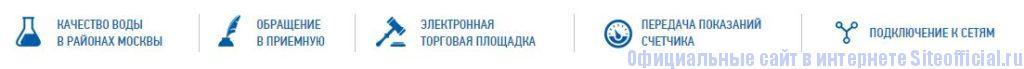 Водоканал официальный сайт - Вкладки