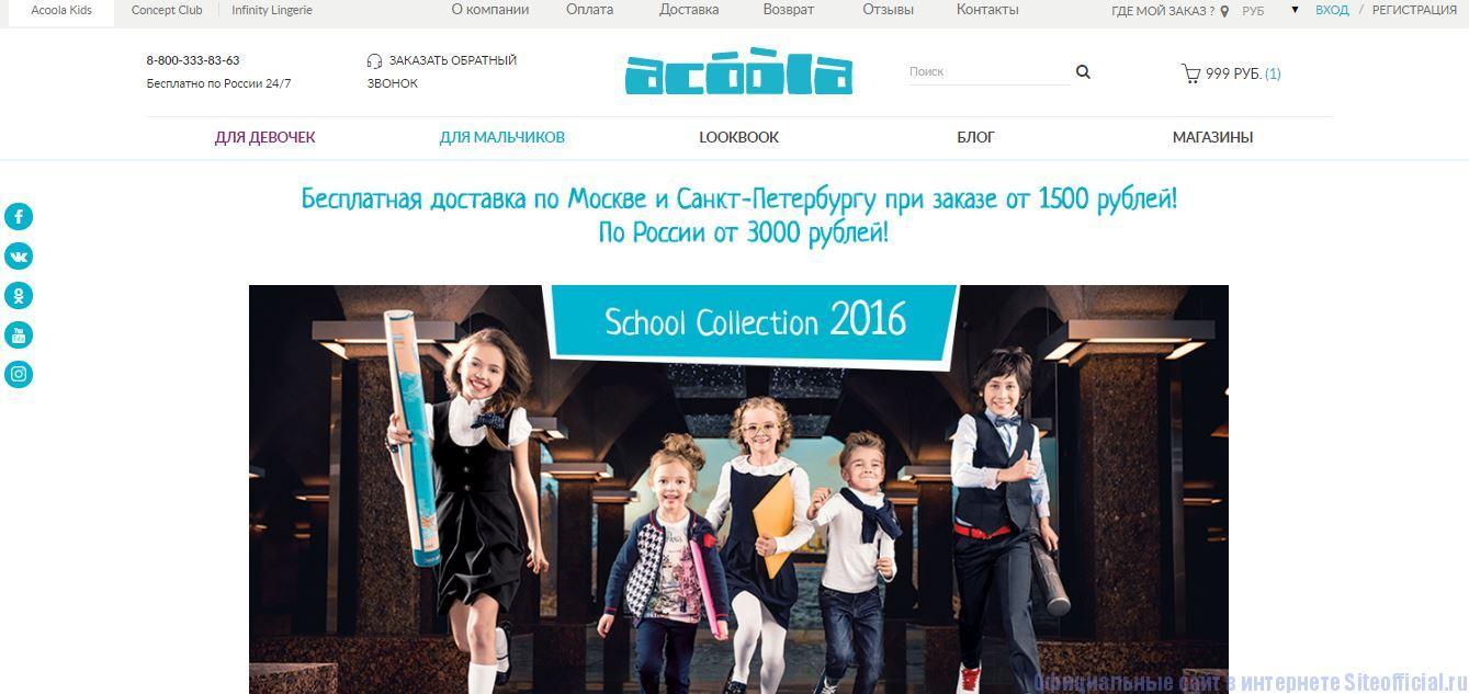 Официальный сайт Акула - Главная страница