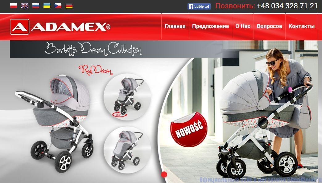 Официальный сайт Adamex - Главная страница