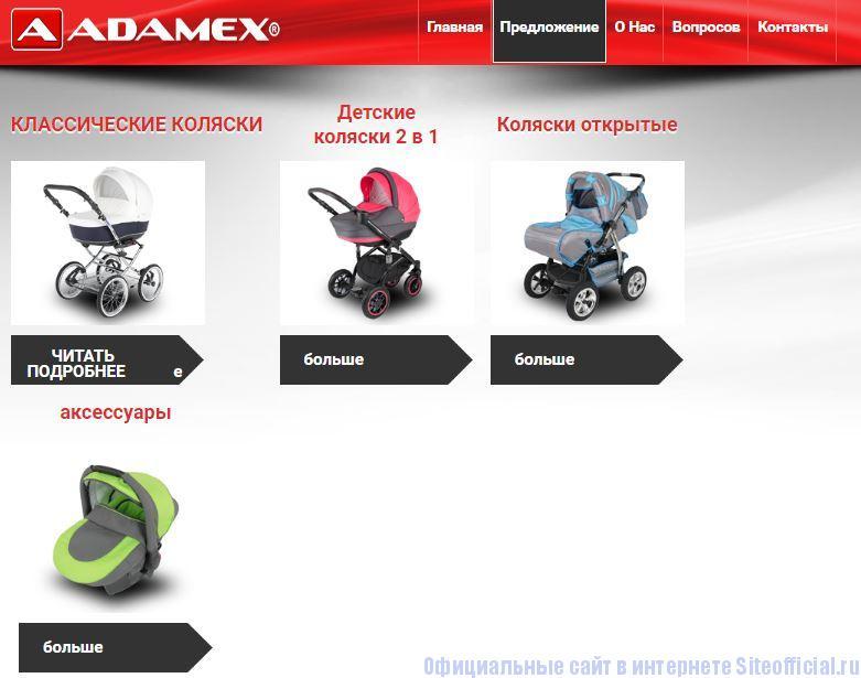 """Официальный сайт Adamex - Вкладка """"Предложение"""""""