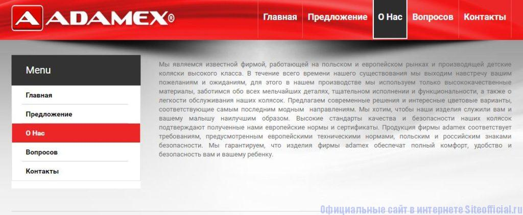 """Официальный сайт Adamex - Вкладка """"О нас"""""""
