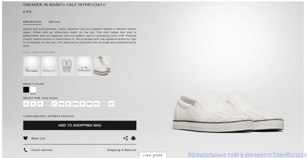 Официальный сайт Bottega Veneta - Описание товара