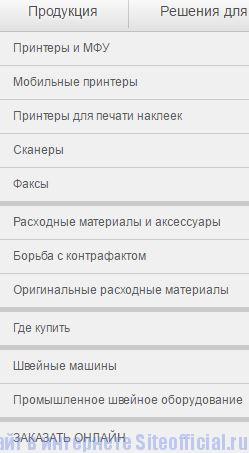 """Brother официальный сайт - Вкладка """"Продукция"""""""