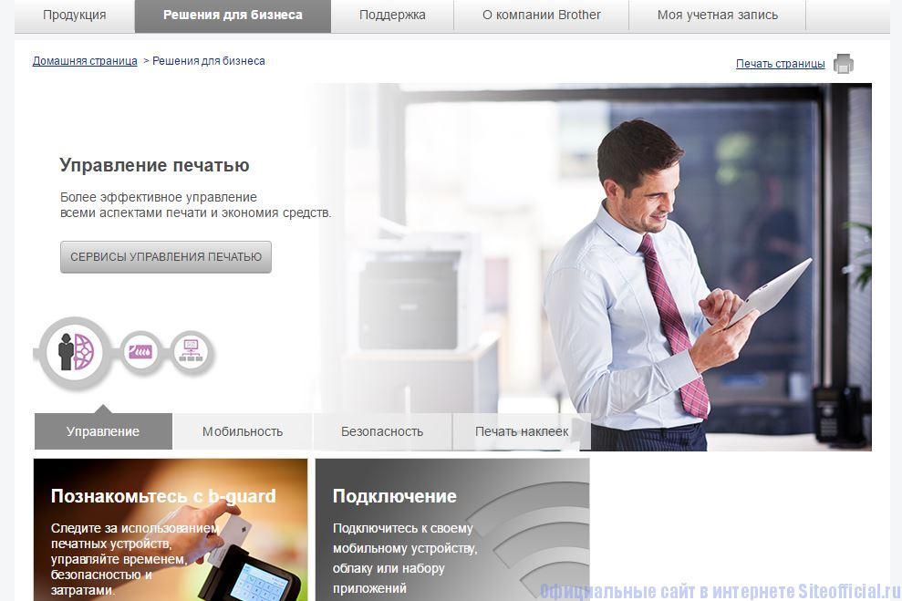 """Brother официальный сайт - Вкладка """"Решения для бизнеса"""""""