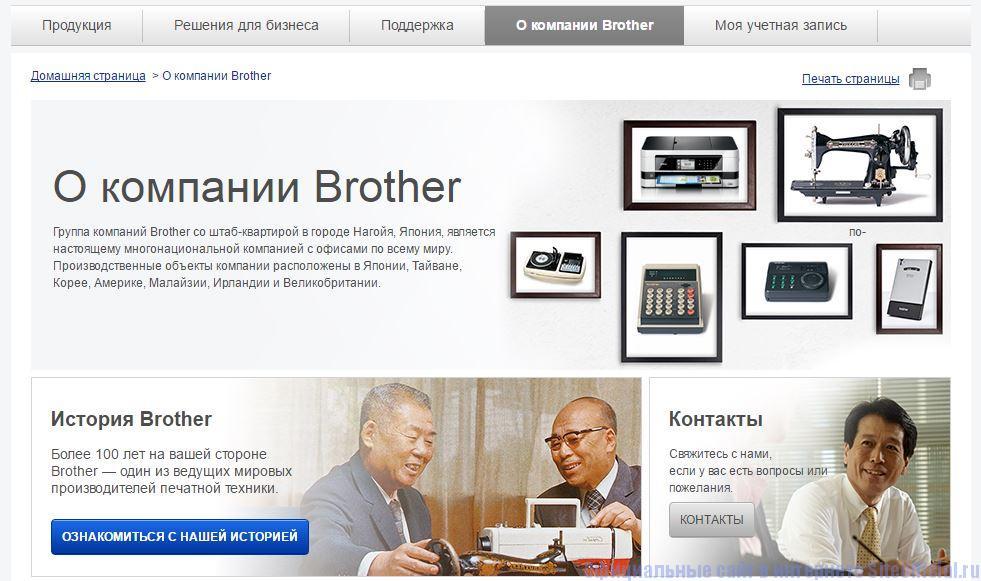 """Brother официальный сайт - Вкладка """"О компании Brother"""""""