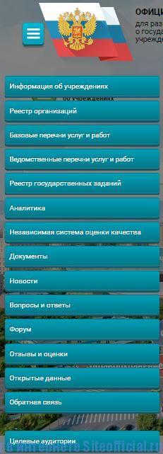 Бас гов ру официальный сайт - Вкладки