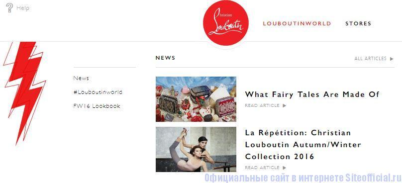 "Официальный сайт Christian Louboutin - Вкладка ""Louboutinworld"""