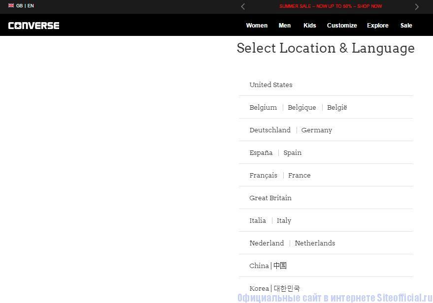 Официальный сайт Converse - Список стран и языков