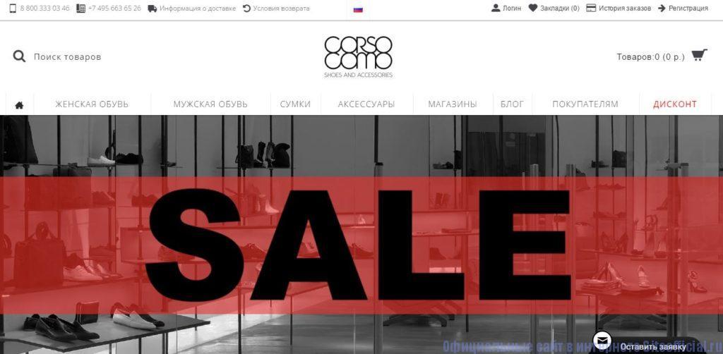 Официальный сайт Корсо комо - Главная страница
