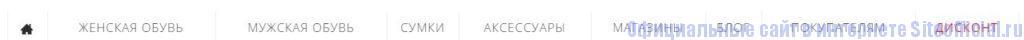 Официальный сайт Корсо комо - Вкладки