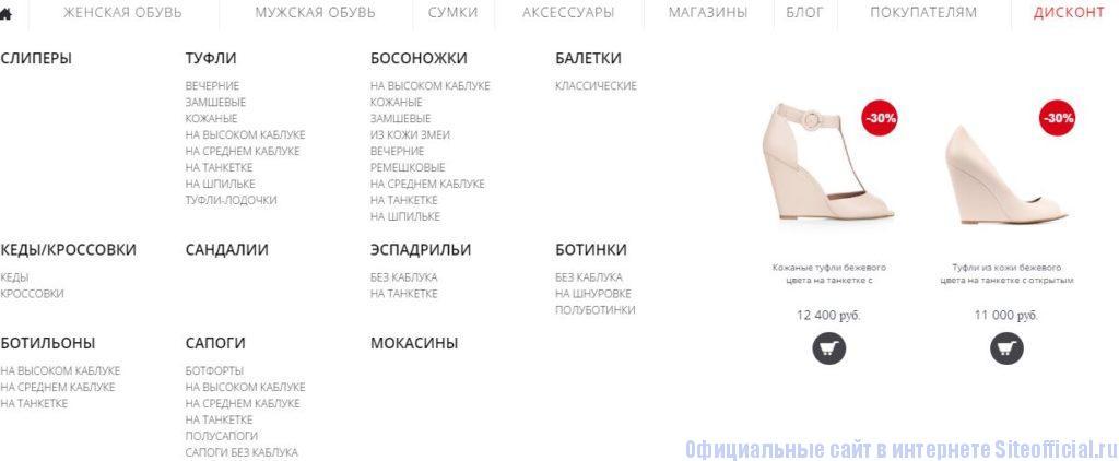"""Официальный сайт Корсо комо - Вкладка """"Женская обувь"""""""