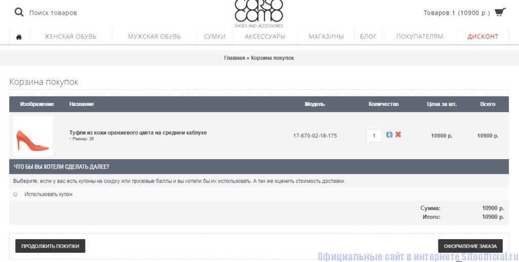 Официальный сайт Корсо комо - Корзина