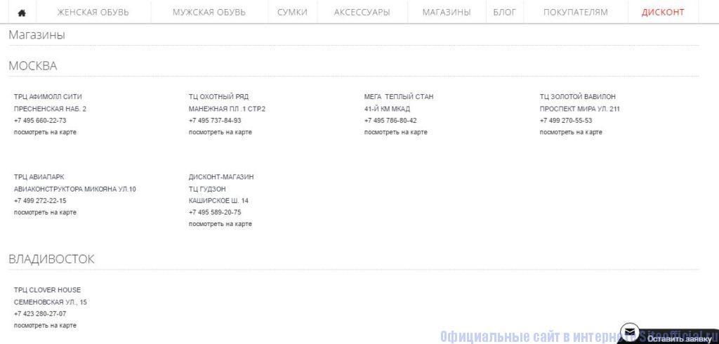 """Официальный сайт Корсо комо - Вкладка """"Магазины"""""""