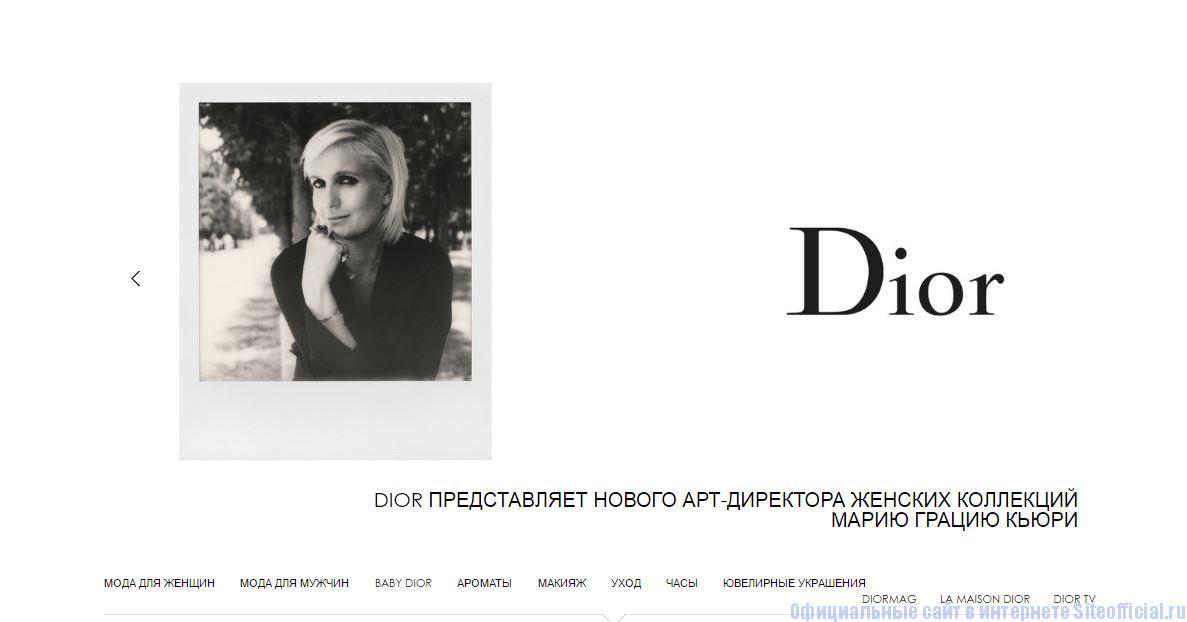Dior официальный сайт - Главная страница