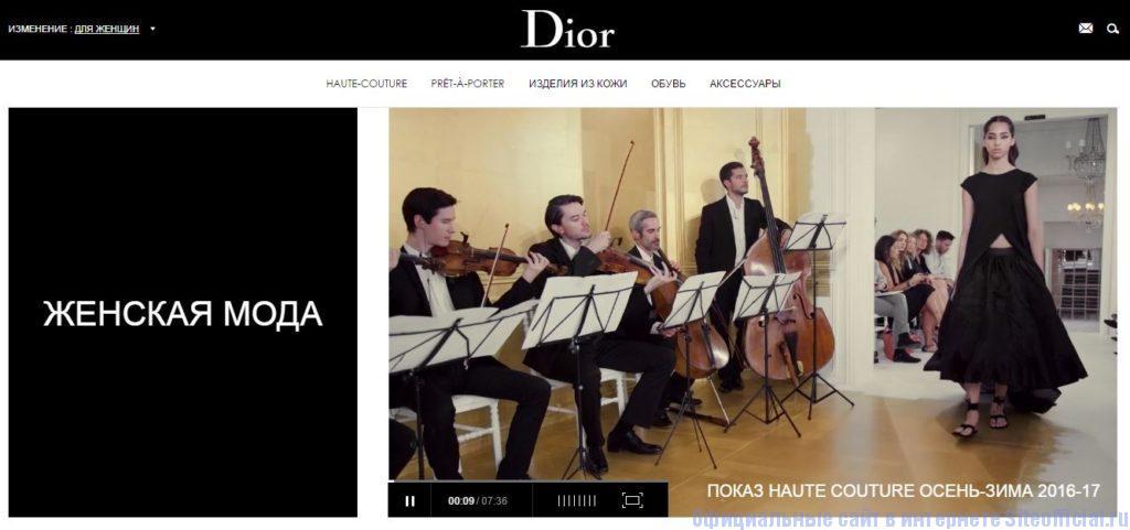 """Dior официальный сайт - Вкладка """"Мода для женщин"""""""