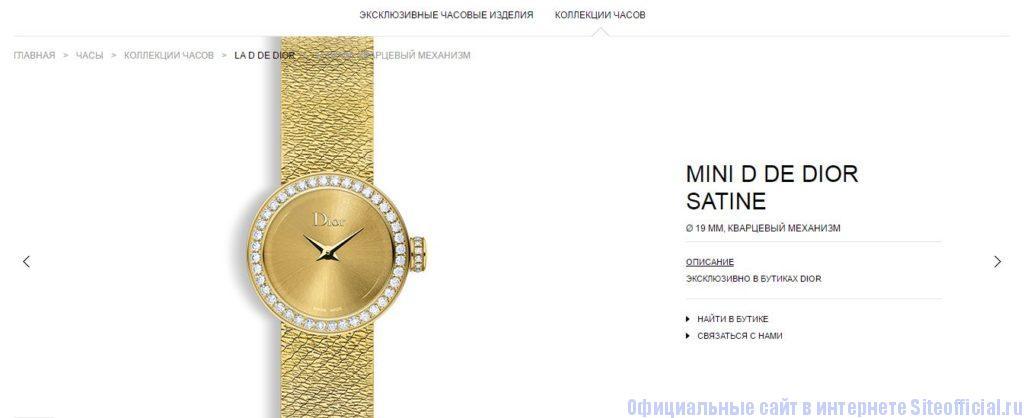 Dior официальный сайт - Описание товара