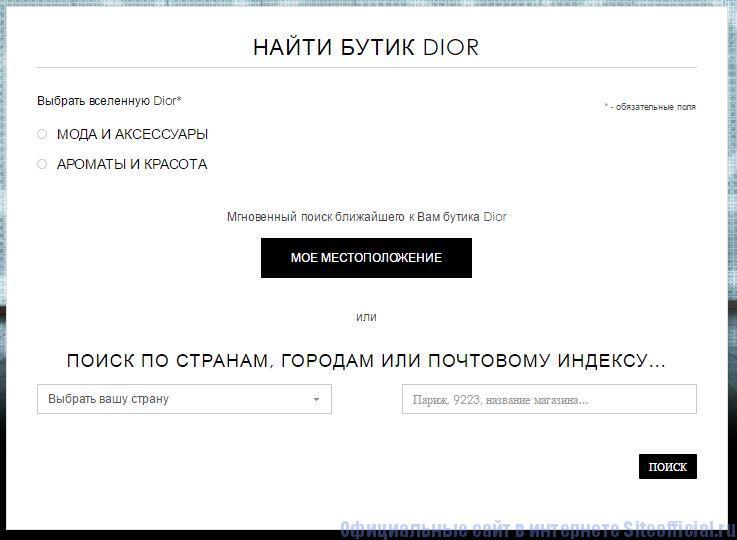 """Dior официальный сайт - Вкладка """"Магазины"""""""