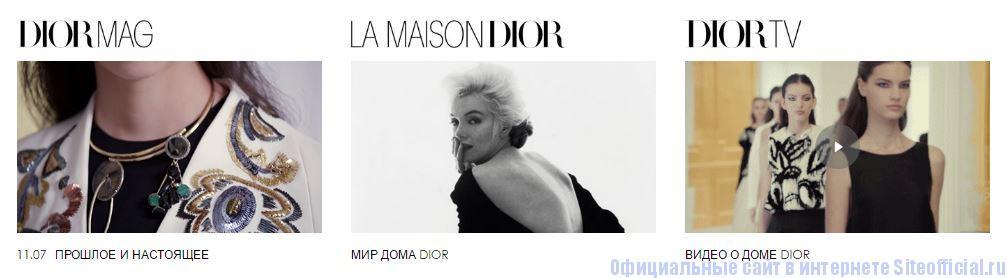 Dior официальный сайт - Вкладки