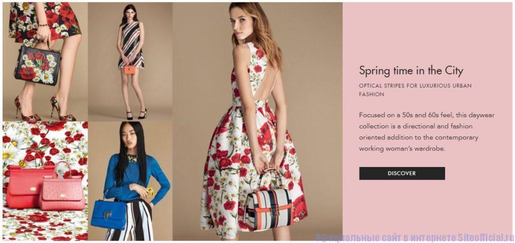 Dolce Gabbana официальный сайт - Вкладки