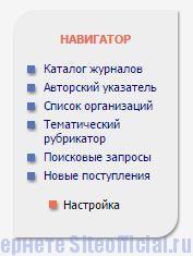 Елайбрари ру официальный сайт - Навигатор