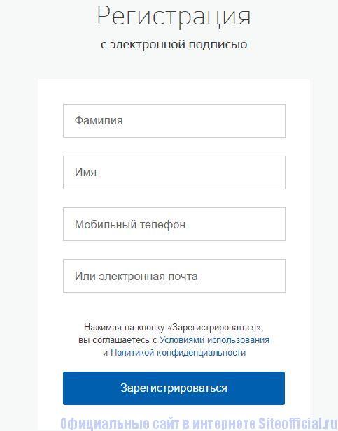 ЕСИА госуслуги ру официальный сайт - Регистрация