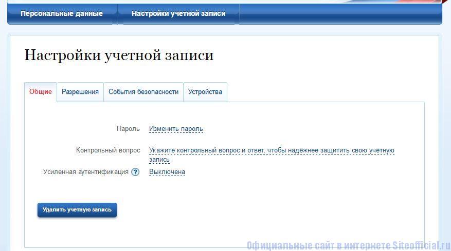 """ЕСИА госуслуги ру официальный сайт - Вкалдка """"Настройки учётной записи"""""""