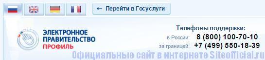 """ЕСИА госуслуги ру официальный сайт - Вкладка """"Перейти в госуслуги"""""""
