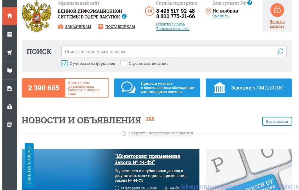 Гос закупки ру официальный сайт - Главная страница