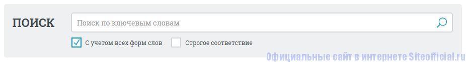 Гос закупки ру официальный сайт - Строка поиска
