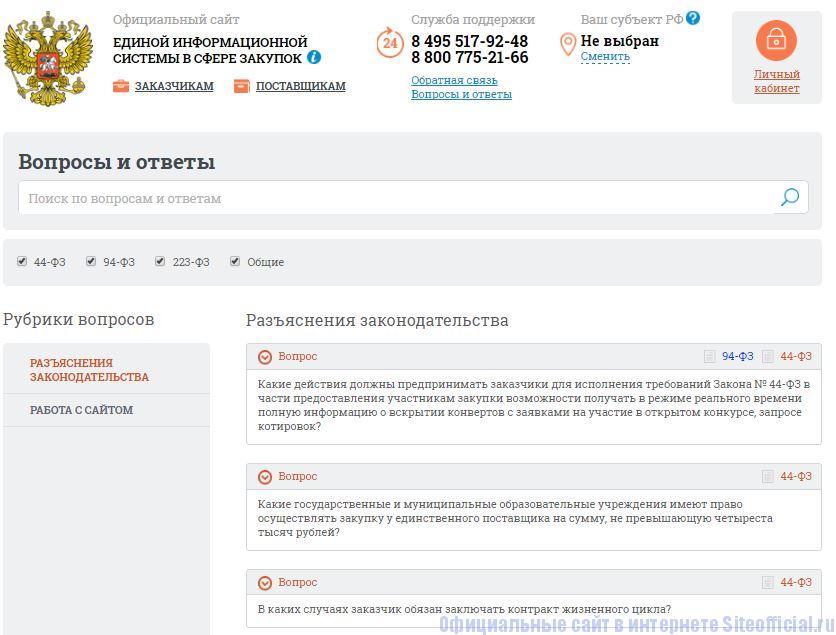 """Гос закупки ру официальный сайт - Вкладка """"Вопросы и ответы"""""""