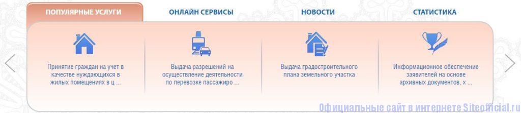 """Госуслуги35 ру официальный сайт - Вкладка """"Популярные услуги"""""""