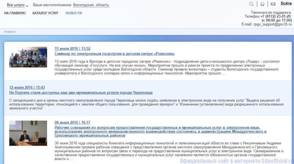 """Госуслуги35 ру официальный сайт - Вкладка """"Новости"""""""