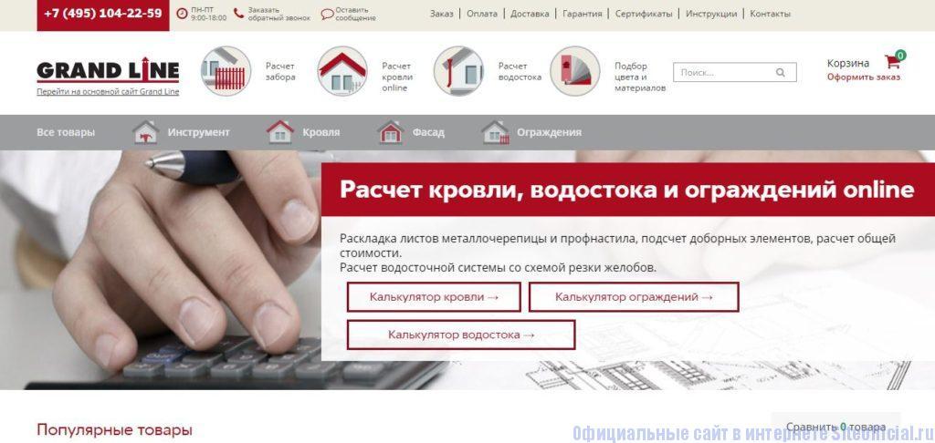 """Гранд Лайн официальный сайт - Вкладка """"Интернет-магазин"""""""