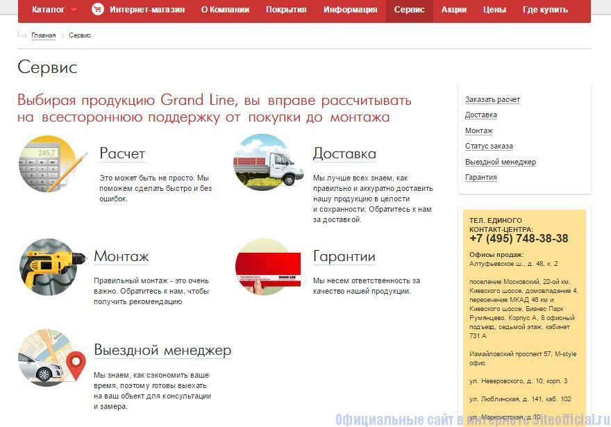 "Гранд Лайн официальный сайт - Вкладка ""Сервис"""