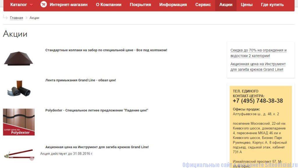 """Гранд Лайн официальный сайт - Вкладка """"Акции"""""""