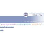 Университет Герцена Санкт-Петербург официальный сайт