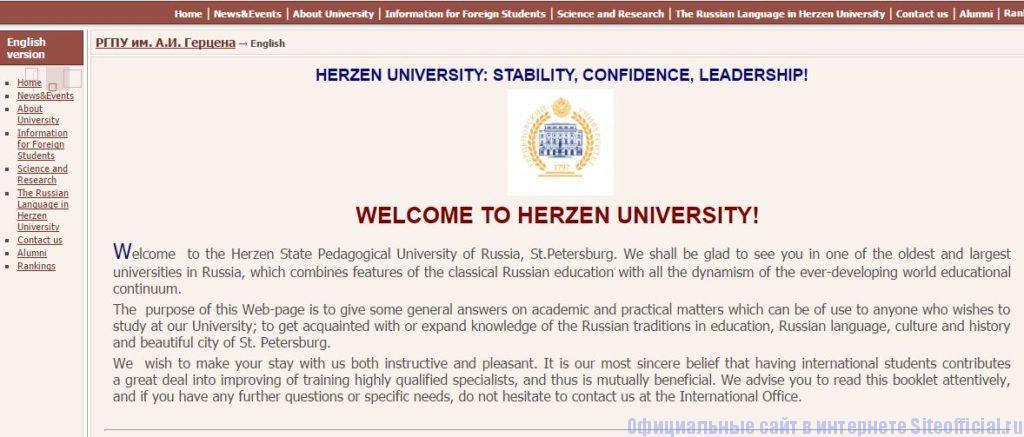 Университет Герцена Санкт-Петербург официальный сайт - Англоязычная версия
